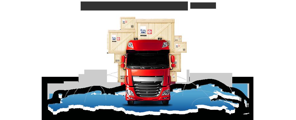 45625d33db668 Грузоперевозки по Москве и Области - Щелковская Транспортная Компания